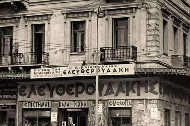 OLD BOOKSTORE IN GREECE