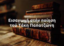 Εἰσαγωγή στήν ποίηση τοῦ Τάκη Παπατζώνη