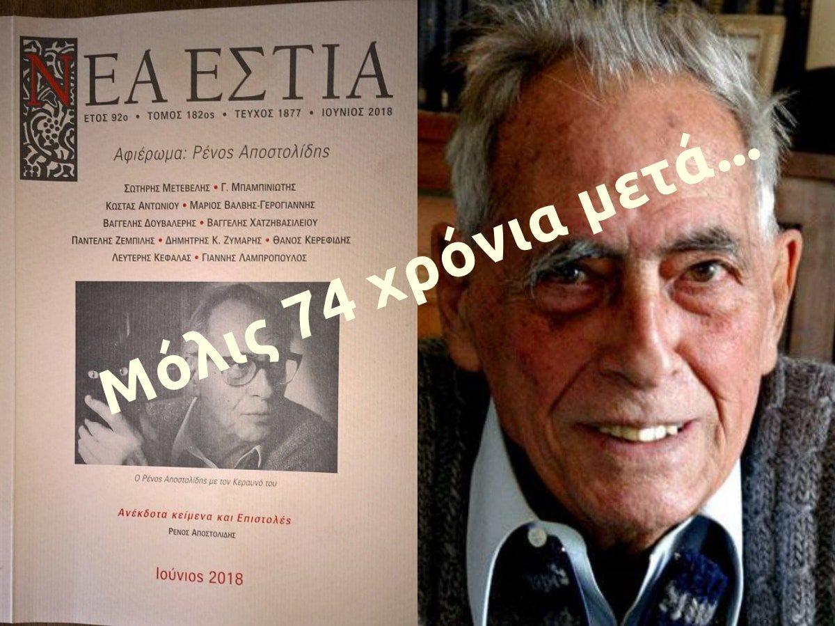 Νέα Ἑστία, ἀφιέρωμα στόν Ρένο Άποστολίδη