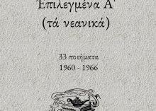 Στράτος Κοντόπουλος, Τά νεανικά, Μέρος Πρῶτο