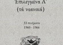 Στράτος Κοντόπουλος, Τά Νεανικά, Μέρος Δεύτερο